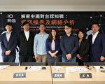 """台团队揭中共认知战 """"说坏台湾故事""""乱民心"""