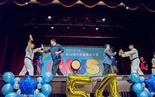 明新科大54週年校慶 磅礡太鼓表演打響全場