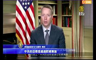 """博明:中共""""改革开放""""是通往科技极权的过渡期"""