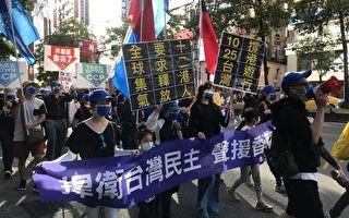 台北三千人上街吶喊 籲中共釋放12港人