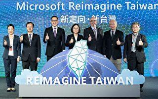 微軟擴大投資台灣 31年來最大