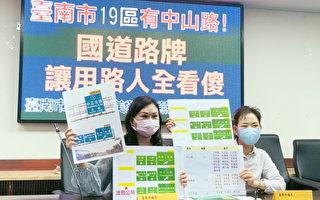 """国道标志修改惹怨 台南19条""""中山路""""用路人看傻"""