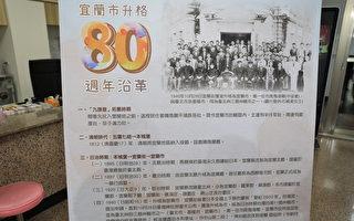 宜蘭市升格八十週年系列活動