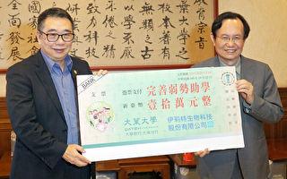 捐赠助学金十万 大叶大学荣誉讲座蔡志弘泽被弱势