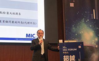 数位经济发展快 台资策会:明年前景乐观