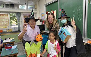 侨平国小学童万圣节活动 外师首度入校教学