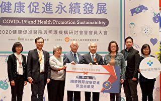 首屆健康促進國際貢獻獎  聯新國際醫院榮獲獎