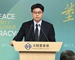 中共統戰海外台胞 陸委會:國人應防範注意