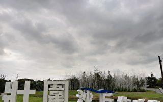 壮围沙丘地景艺术节 首座作品《屿》抢先亮相