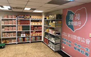 照顾弱势  议员张秉钧:基隆成立食物银行