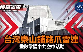 【时事军事】台湾铺路爪雷达 掌握中共空中活动