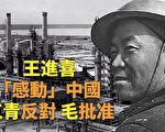 """【欺世大观】王进喜如何被利用""""感动""""中国的"""