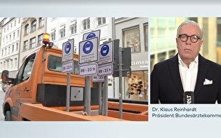 口罩有防疫功效吗?德国医生协会主席质疑