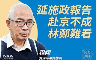 【珍言真語】程翔:五中全會前欲赴京 林鄭自辱