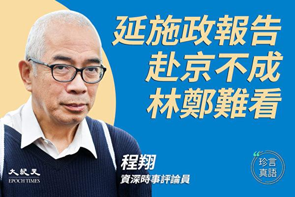 【珍言真语】程翔:五中全会前欲赴京 林郑自辱