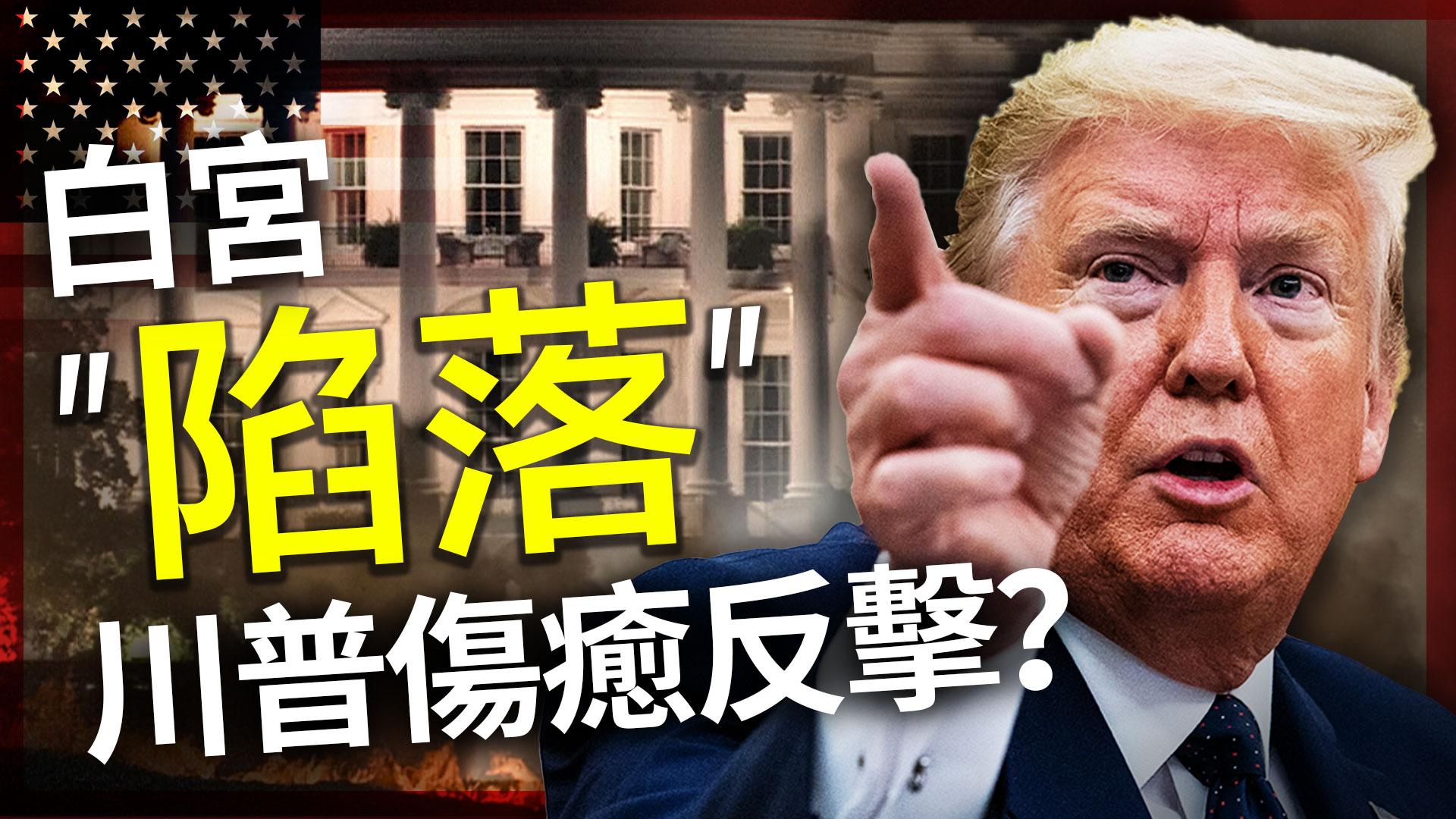 """【远见快评】白宫被""""攻陷"""" 川普病愈反击?"""