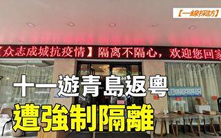 【一线采访视频版】游青岛返粤 民众遭强制隔离
