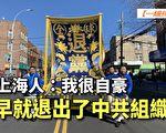 【一线采访视频版】上海人:很自豪早退出中共