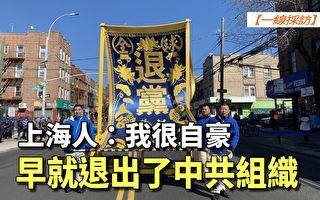 【一線採訪視頻版】上海人:很自豪早退出中共