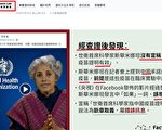 央视再造假:世卫科学家称中国疫苗有效