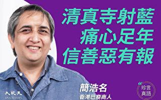 【珍言真語】簡浩名:善惡有報 林鄭命運由天定