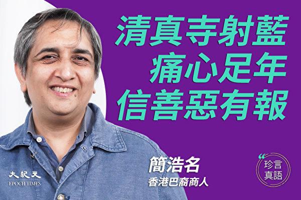 【珍言真语】简浩名:善恶有报 林郑命运由天定