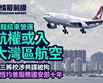 【役情最前線】港龍停運 航權或入大灣區航空