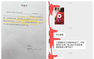 """河北村官揭雄安新区拆迁""""自愿腾退""""骗局"""