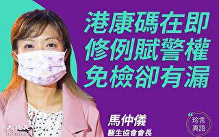 【珍言真语】马仲仪:港康码将上路 免检有漏洞