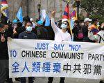 响应全球抵抗中共 纽约民间团体联合国前抗议
