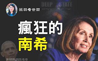 """【薇羽看世间】佩洛西为何""""罢免""""川普?"""