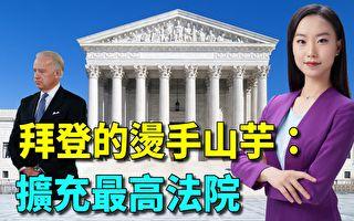 【大选观察】拜登的烫手山芋:扩充最高法院