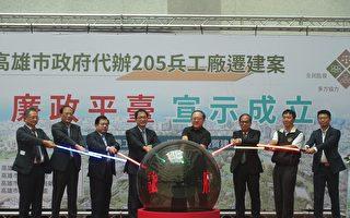 亚湾205兵工厂案 廉政平台成立强化监督