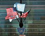 美駐聯大使:將對抗中共對聯合國惡意影響