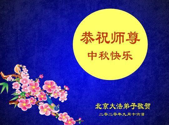大陆40行业法轮功学员贺李洪志大师中秋好