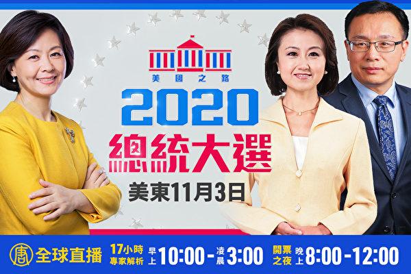 【重播】美國大選日 17小時接力直播