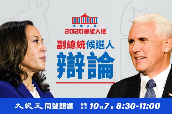【重播】左右交鋒 美副總統候選人辯論會