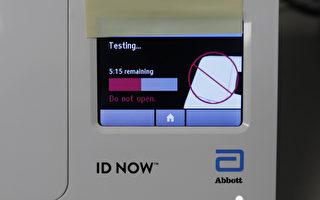 加卫生部批准快速病毒检测 13分钟出结果