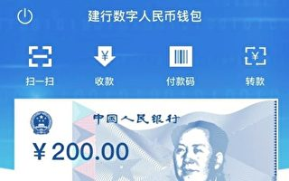 深圳加速推進數字人民幣 「黨費交納」鍵引關注