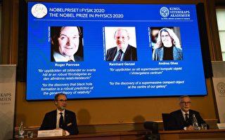 探索黑洞祕密 英美德科學家獲諾貝爾物理獎