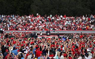 【直播】川普在俄亥俄州大选集会发表演讲