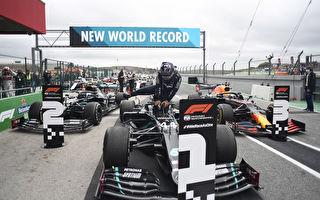 F1葡萄牙站 漢密爾頓創紀錄 奪92個分站冠軍