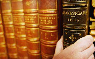 破紀錄 莎士比亞合集珍本拍出近千萬美元