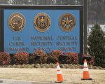 NSA警告黑客盯上美国防产业 首次点名中共