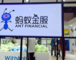 卢比奥:华府应设法推迟蚂蚁集团IPO