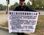 【視頻】武漢人北京上訪 封城76天只給一條魚