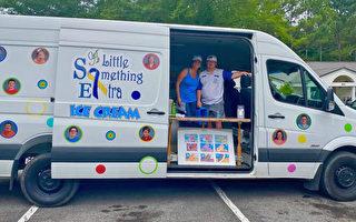美国唐氏症青年成为冰淇淋零售车总裁