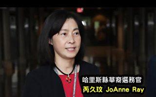 2020美國大選 「郵遞投票問與答 」中文說明