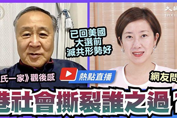 【珍言真语】袁弓夷:共产害西方 川普抽沼泽