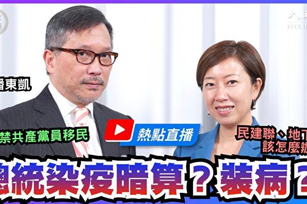 【珍言真语】潘东凯:主流媒体反川普 误导民众